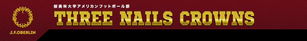 THREE NAILS CROWNS 桜美林大学アメリカンフットボール部